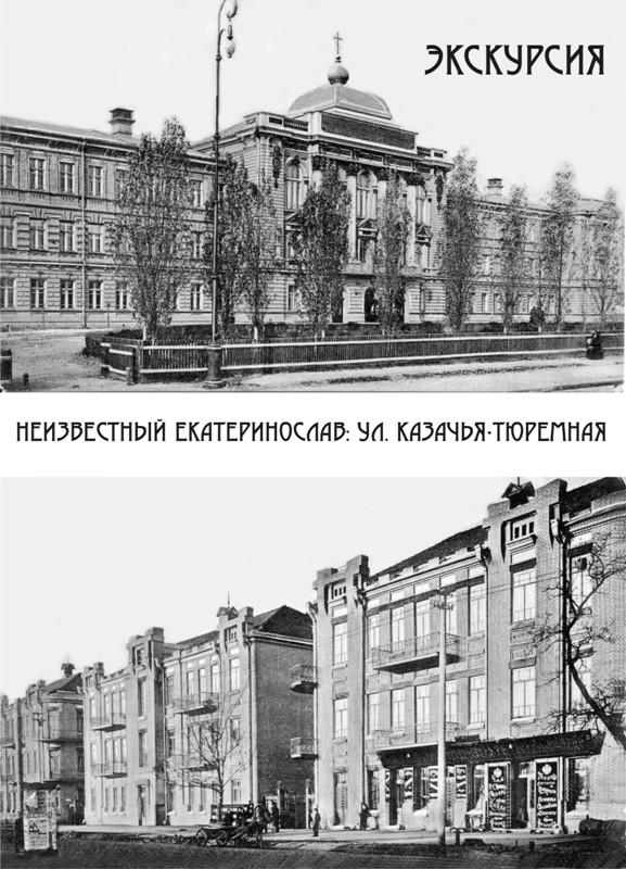 «Неизвестный Екатеринослав: ул. Казачья – Тюремная»