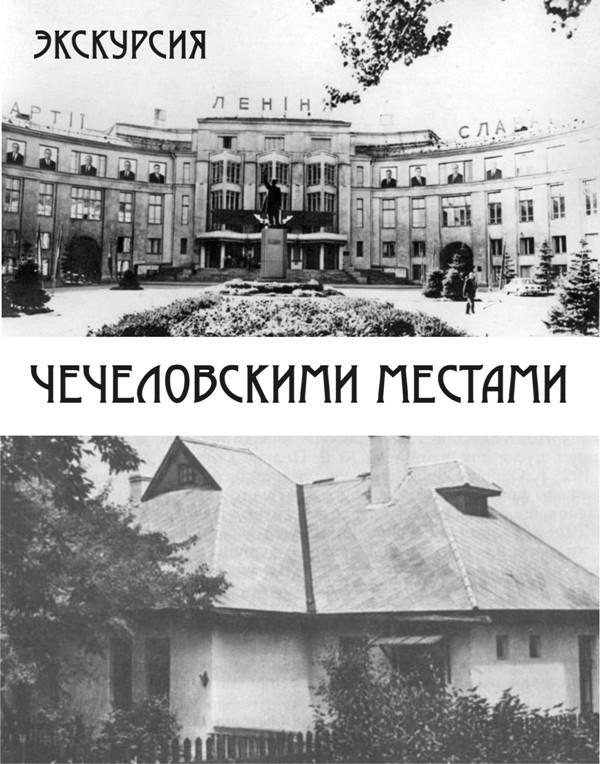 Экскурсия «Чечеловскими местами»