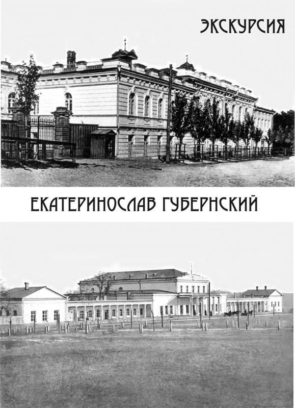 Экскурсия «Екатеринослав губернский»