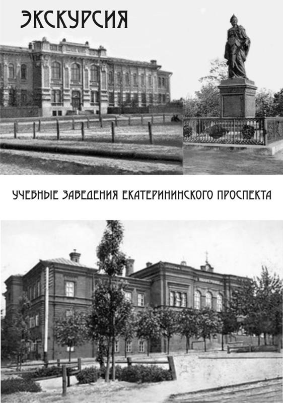 Экскурсия «Учебные заведения Екатерининского проспекта»