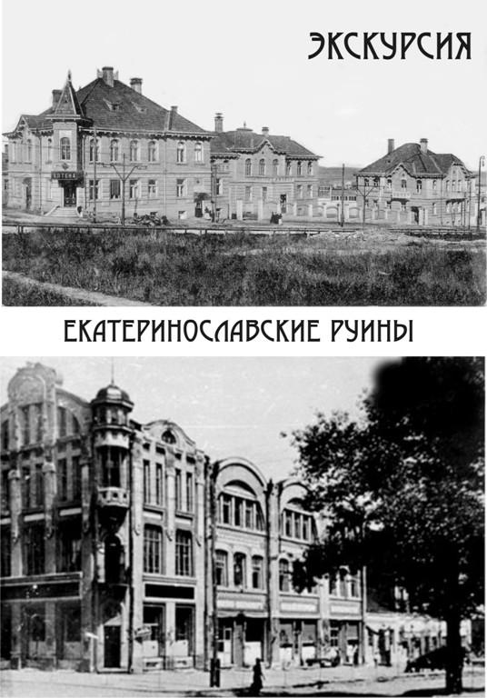 Экскурсия «Екатеринославские руины»