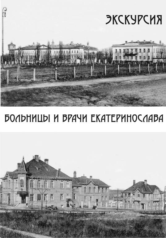 Экскурсия «Больницы и врачи Екатеринослава»