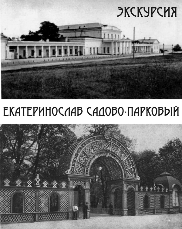 Экскурсия «Екатеринослав садово-парковый»