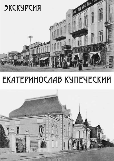 Экскурсия «Екатеринослав купеческий»