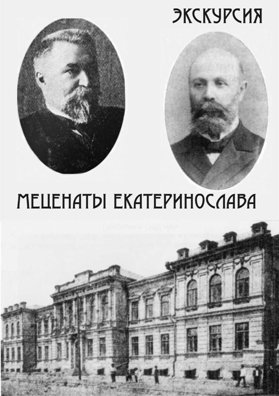 Благотворительная экскурсия  «Меценаты Екатеринослава»