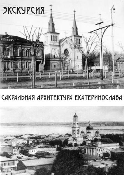 Экскурсия «Сакральная архитектура Екатеринослава»