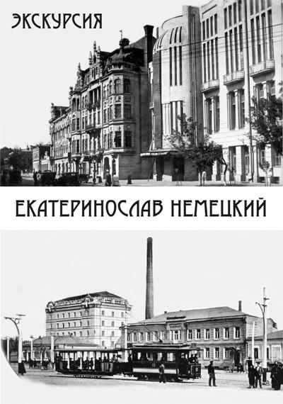Экскурсия «Екатеринослав немецкий»