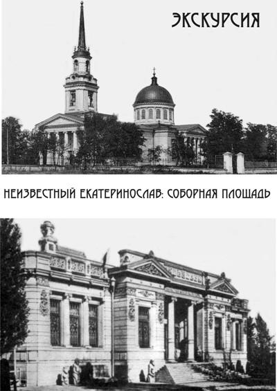 Экскурсия «Неизвестный Екатеринослав: Соборная площадь»