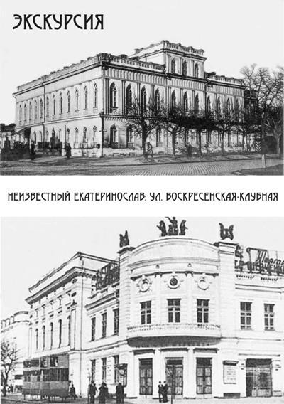 Экскурсия «ул. Воскресенская – Клубная»