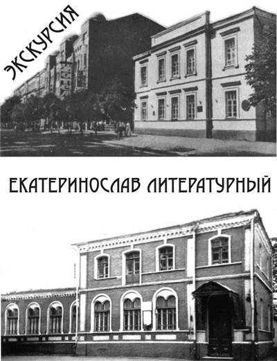 Экскурсия «Екатеринослав литературный»