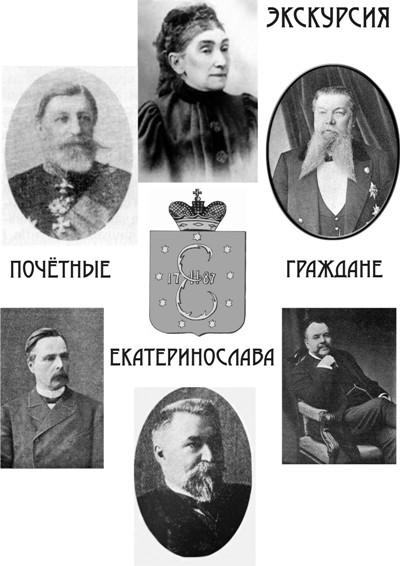 Экскурсия «Почётные граждане Екатеринослава»