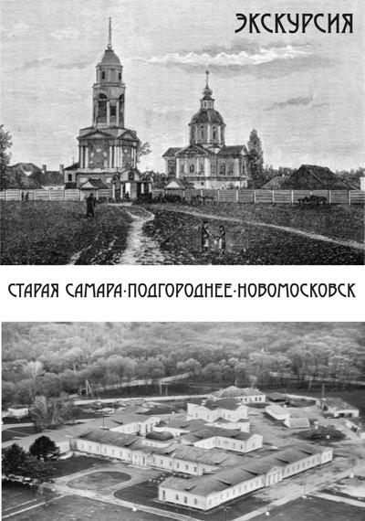 Экскурсия «Старая Самара-Подгороднее-Новомосковск»