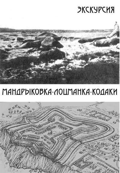 Экскурсия «Мандрыковка-Лоцманка-Кодаки»