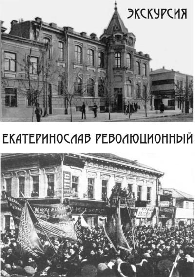 Экскурсия «Екатеринослав революционный»
