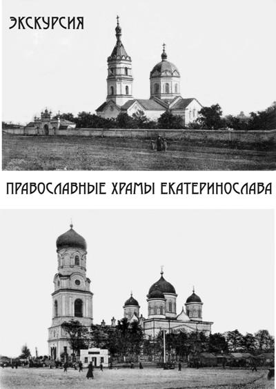 Экскурсия «Православные храмы Екатеринослава»