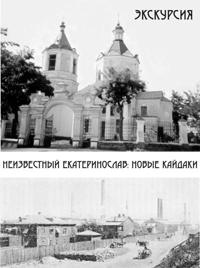 Экскурсия «Неизвестный Екатеринослав: Новые Кайдаки»