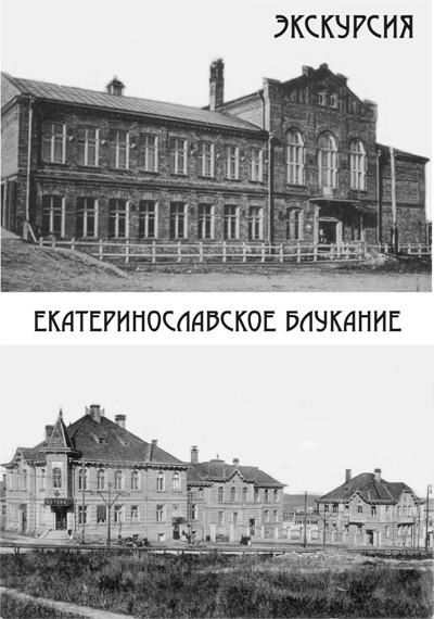 Экскурсия «Екатеринославское блукание»