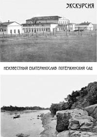 Экскурсия «Неизвестный Екатеринослав: Потёмкинский сад»