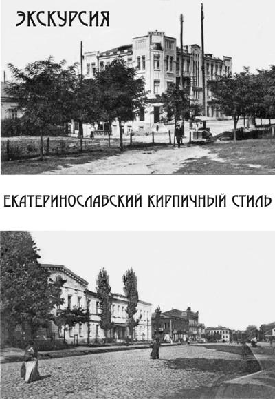 Экскурсия «Екатеринославский кирпичный стиль»