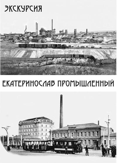 Экскурсия «Екатеринослав промышленный»