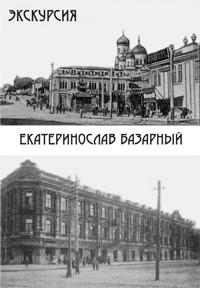 Экскурсия «Екатеринослав базарный»
