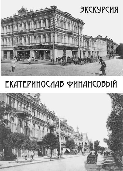 Экскурсия «Екатеринослав финансовый»