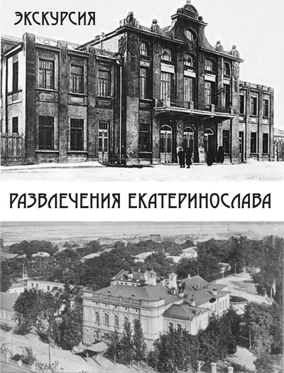 Экскурсия «Развлечения Екатеринослава»