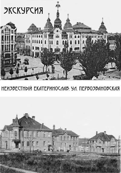 Неизвестный Екатеринослав: ул. Первозвановская