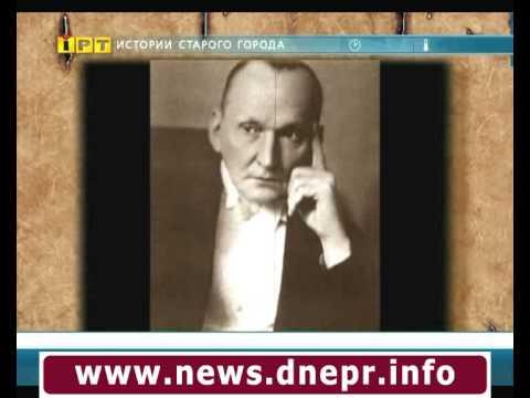 Александр Вертинский в Екатеринославе