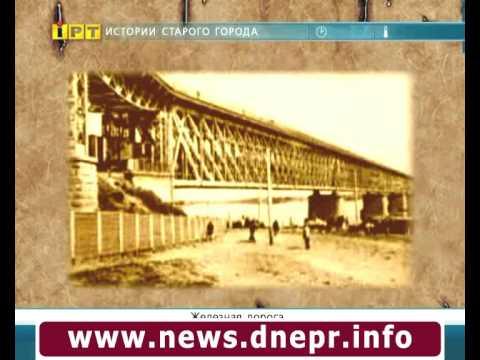 Екатеринославская железная дорога