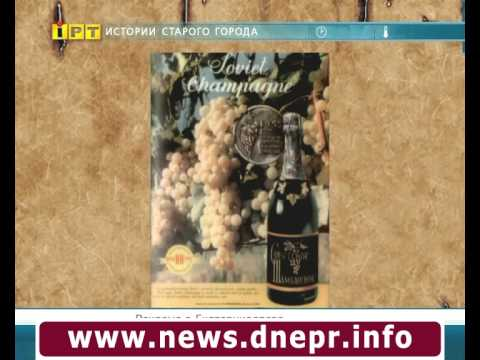 Реклама Екатеринослава