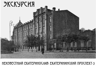Экскурсия «Екатерининский проспект»